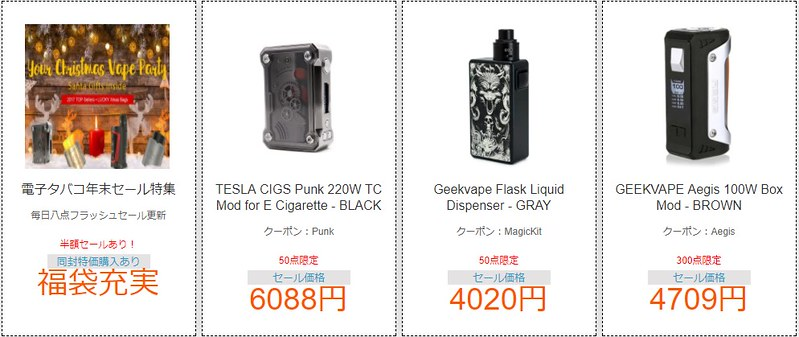 GearBest 年末年始セール (29)