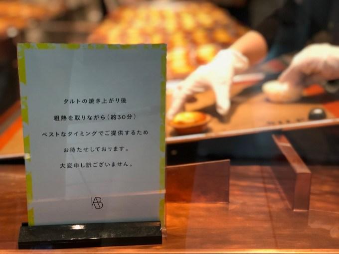 BAKE 広島店