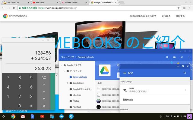 Chromebookのデスクトップ