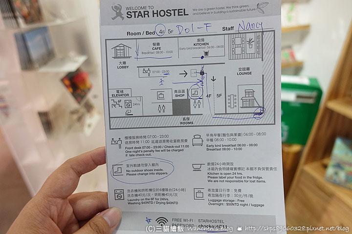 信星青年旅館