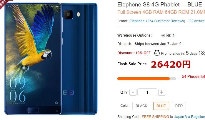 Elephone S8 (1)