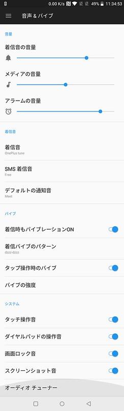 OnePlus 5T 設定 (11)