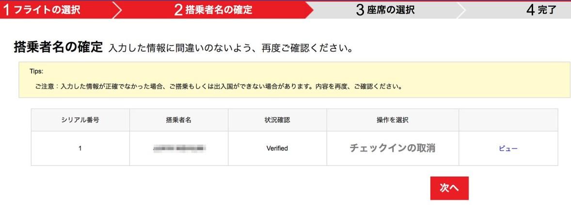 中国国際航空・日本公式サイト-17
