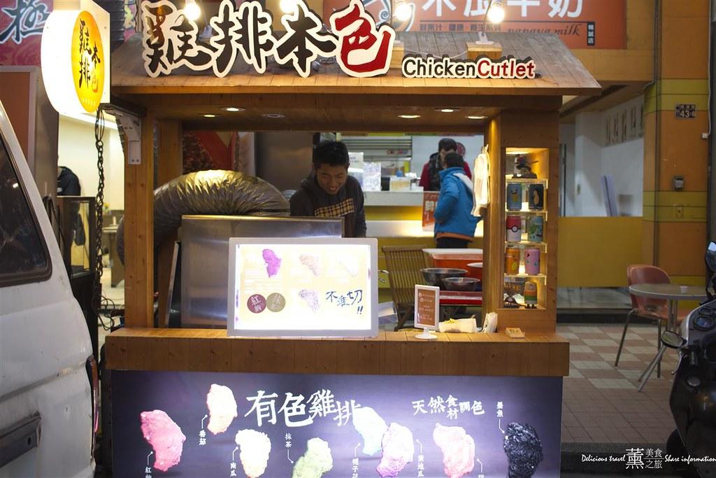 「臺中西區美食」雞排本色-超吸睛霧峰彩色雞排來囉!精誠商圈熱鬧路段-ㄏㄏ木瓜牛奶正前方。有色雞排顛覆 ...