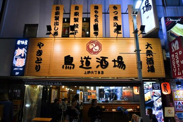 居酒屋 上野