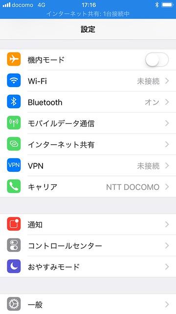Mineo iphone 8P