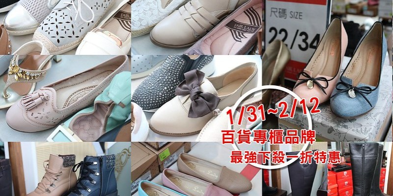 台南安南區 『百貨專櫃鞋年度特賣會』活動好評延長至2/14~妞兒必逛!!1/31~2/12特賣會!萬雙鞋款,平底鞋,高跟鞋,冬天必備靴款。|台南特賣會|