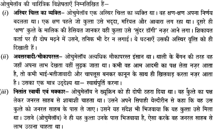 Chapter Wise Important Questions CBSE Class 10 Hindi B - गिरगिट 2a