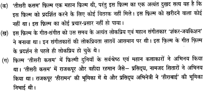 Chapter Wise Important Questions CBSE Class 10 Hindi B - तीसरी कसम के शिल्पकार शैलेंद्र 10a