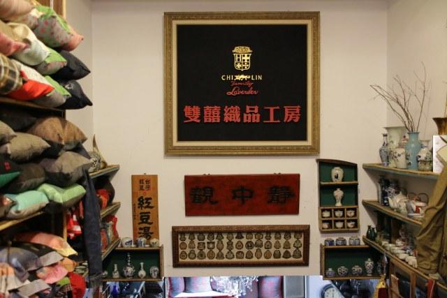 中西區雙喜織品工房 (2)