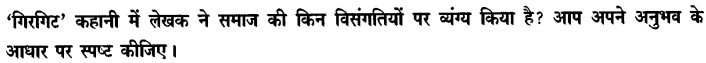 Chapter Wise Important Questions CBSE Class 10 Hindi B - गिरगिट 28