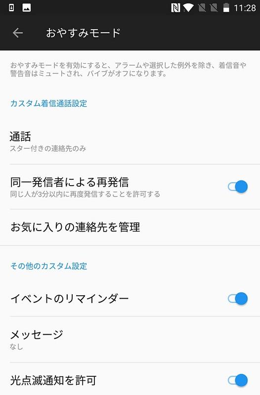 OnePlus 5T 設定 (4)
