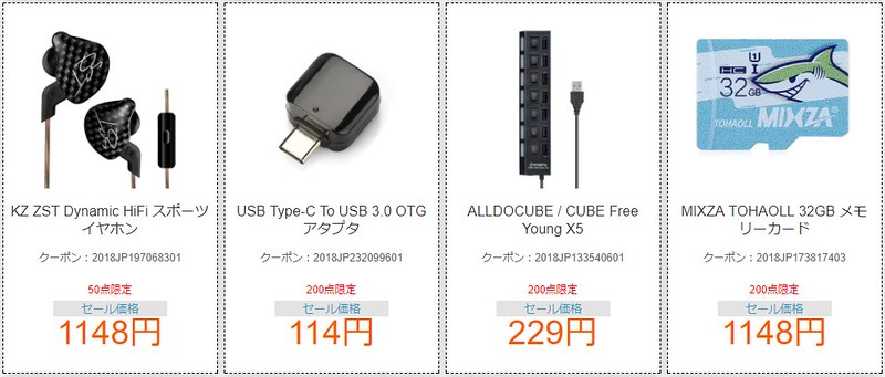 GearBest 年末年始セール (4)