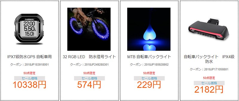 GearBest 年末年始セール (25)