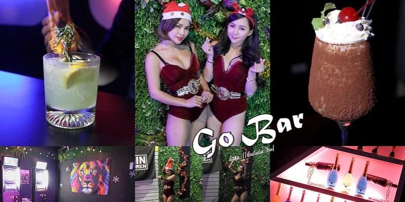 台南酒吧推薦 讓我們LET'S GO 54321,嗨翻新年倒數去!「GO BAR」|台南火車站|台南酒吧|台南慶生|PARTY|