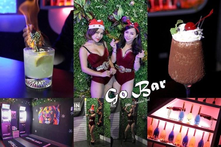 台南酒吧推薦 讓我們LET'S GO 54321,嗨翻新年倒數去!「GO BAR」 台南火車站 台南酒吧 台南慶生 PARTY 