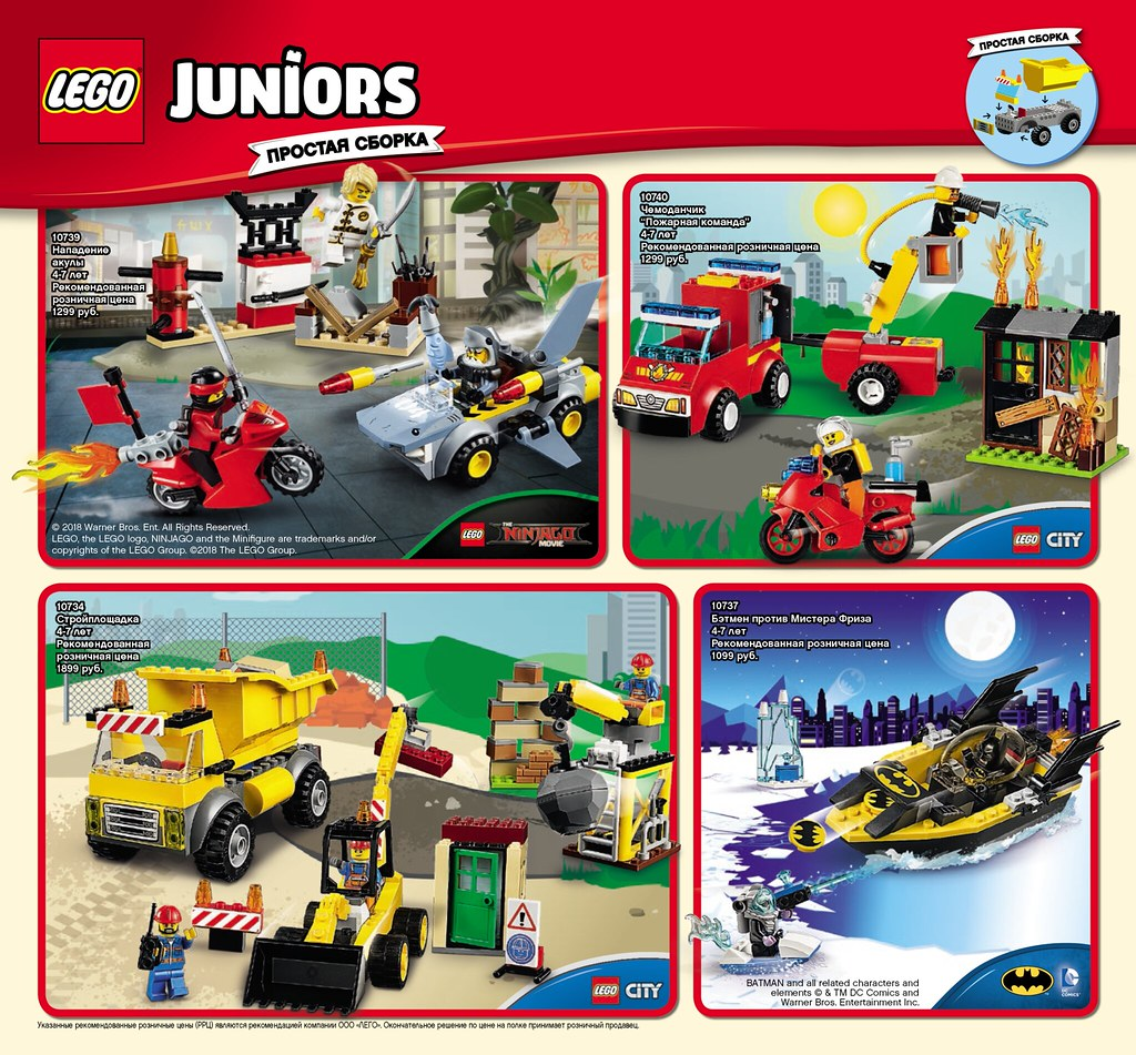 LEGO 2018 winter catalogue, page 32
