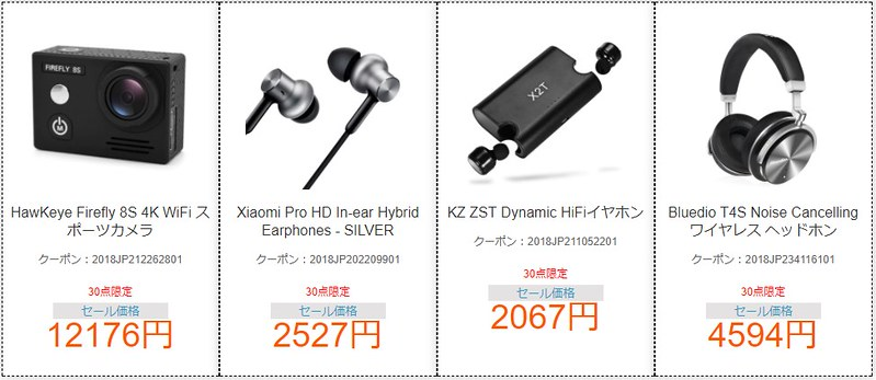 GearBest 年末年始セール (20)