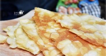 <點心食譜>杏仁瓦片,教你做酥薄脆又好吃的人氣點心(附實作影片)