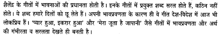 Chapter Wise Important Questions CBSE Class 10 Hindi B - तीसरी कसम के शिल्पकार शैलेंद्र 18a