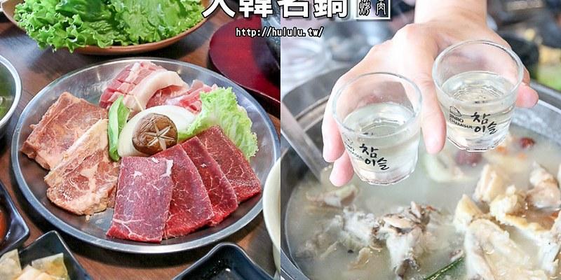 台南美食  大韓名鍋-崇明店新開幕!韓國烤肉,韓式鍋物讓你一嚐韓式的美味料理!聚餐推薦 韓式料理 文化中心 巴克禮公園 