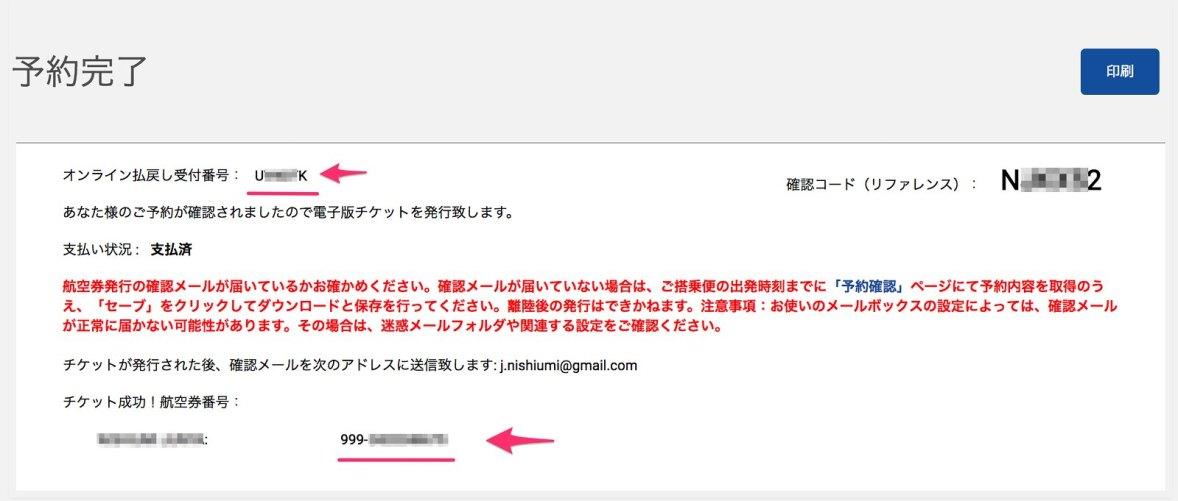 中国国際航空・日本公式サイト-01B