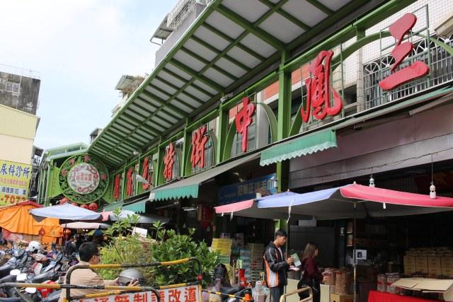 三鳳中街 (10)