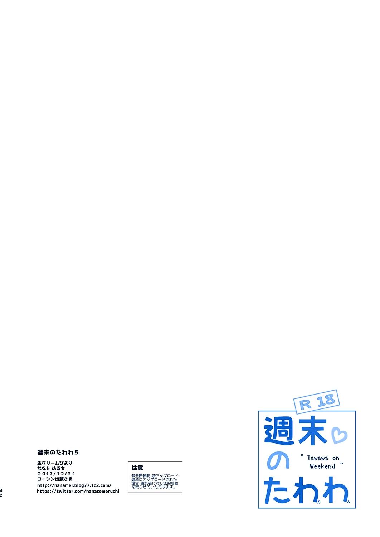 Hình ảnh 39551555184_b51a96b951_o trong bài viết Shuumatsu no Tawawa 5