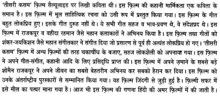 Chapter Wise Important Questions CBSE Class 10 Hindi B - तीसरी कसम के शिल्पकार शैलेंद्र 9a