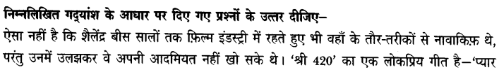 Chapter Wise Important Questions CBSE Class 10 Hindi B - तीसरी कसम के शिल्पकार शैलेंद्र 14