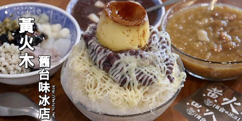 台南美食冰品 黃火木舊台味冰店-崇德店新開幕!招牌芋頭,米糕粥!想吃更容易。|大菜市場|市立醫院|