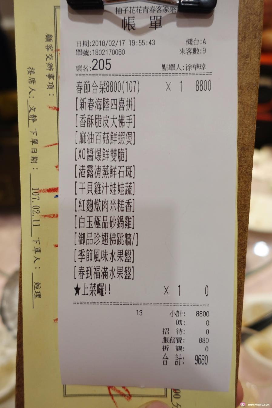 [桃園美食]柚子花花青春客家菜~藝文特區美食附近.創新客家料理超適合聚餐用餐環境 @VIVIYU小世界