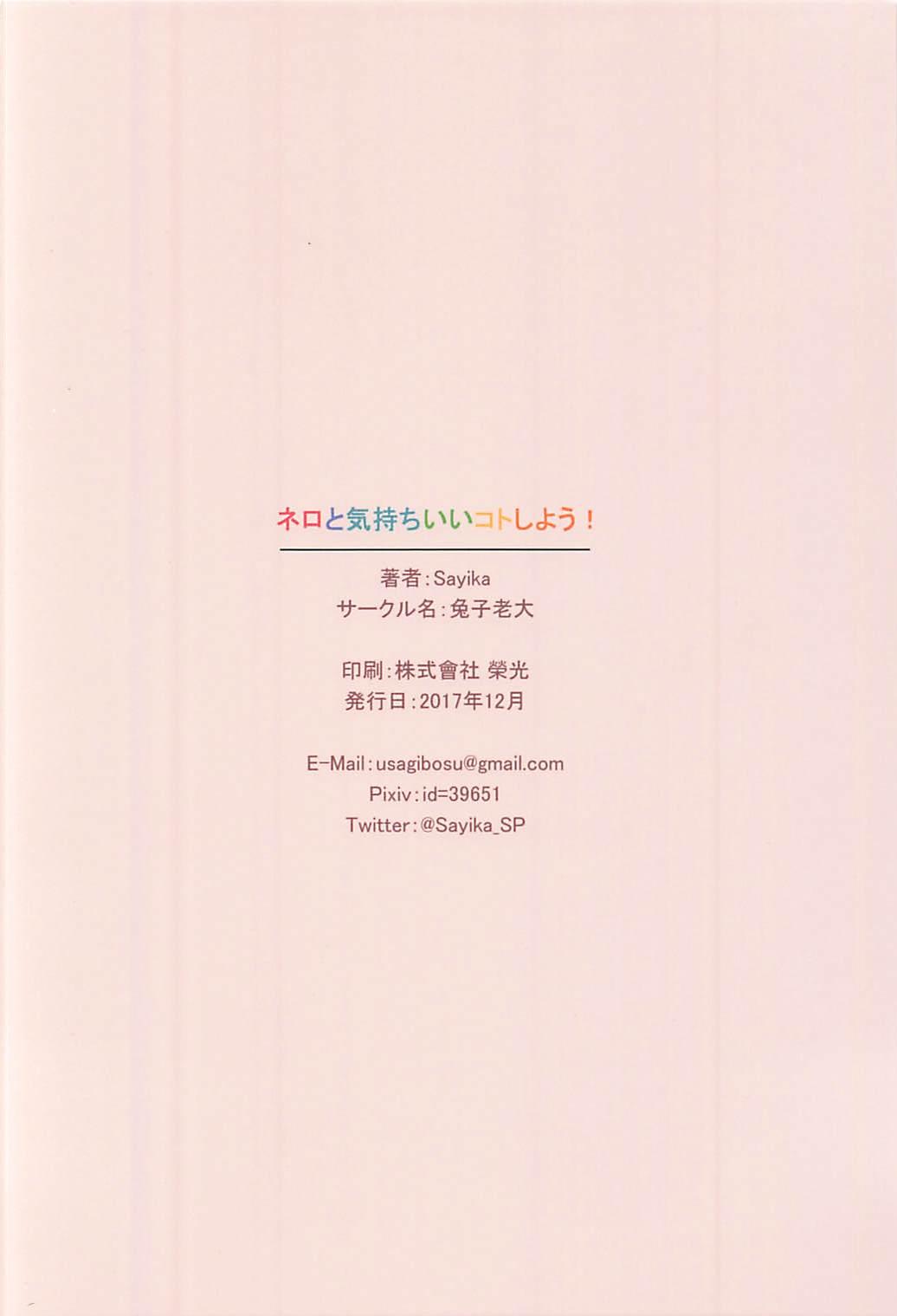 Hình ảnh  trong bài viết Nero to Kimochi Ii Koto Shiyou