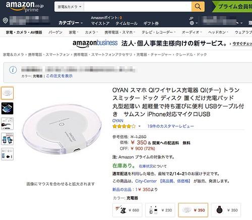 Amazon___OYAN_スマホ_QIワイヤレス充電器_QI_チー__トランスミッター_ドック_ディスク_置くだけ充電パッド 丸型超薄い_超軽量で持ち運びに便利_USBケーブル付き サムスン_
