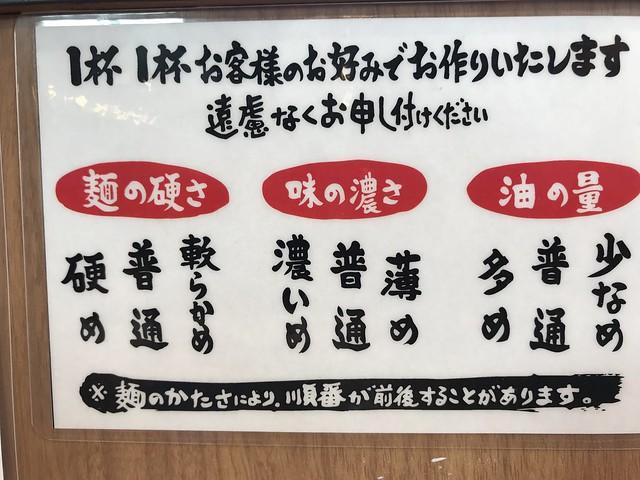 家系ラーメン町田商店