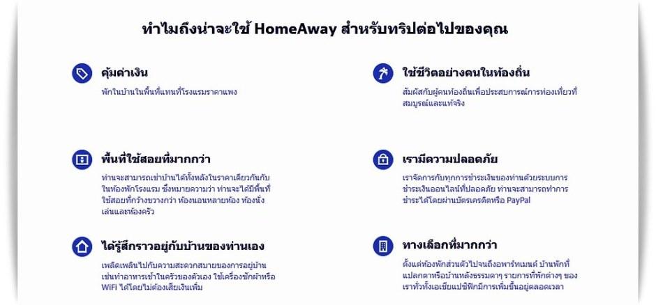 โซเชียล สเตย์ HomeAway by Expedia