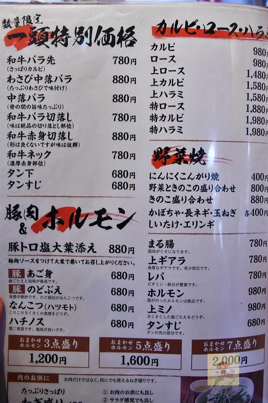 東京上野房家燒肉-47