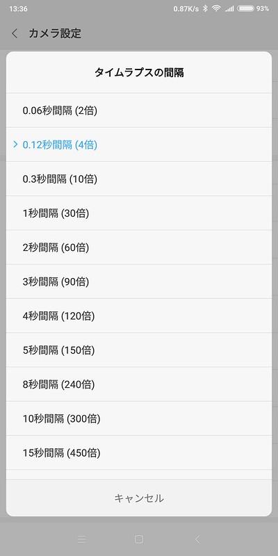 Xiaomi Mi Mix 2 カメラ検証 カメラ設定 (12)