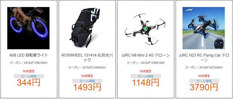 GearBest 年末年始セール (26)