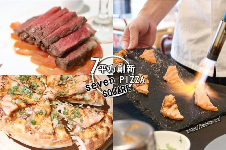 台南美食PIZZA  現烤現炙燒的焦糖厚切鮭魚上市啦~讓我們一起扭蛋去!最大獎東京來回機票耶~「7平方創新PIZZArestaurant」國華街 台南聚餐 