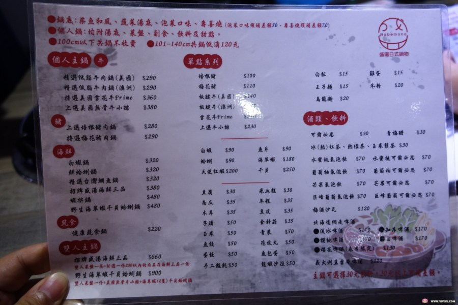 (關門大吉)[桃園美食]盛湯日式鍋物~龜山工業區附近平價日式火鍋.海草蝦干貝蛤蜊超新鮮 @VIVIYU小世界