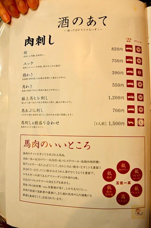 東京肉壽司04