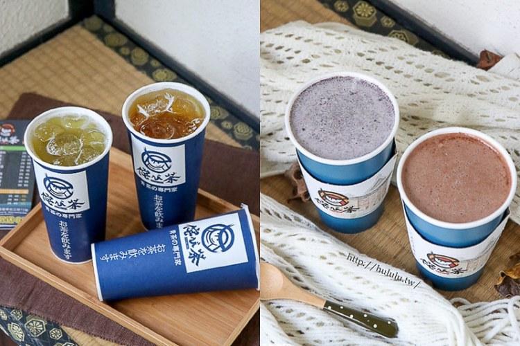 台南美食飲品 冬季限定飲品!熱呼呼上市囉~還有必喝推薦超好喝的甘蔗青茶。「侘茶(侘び茶)」國華街 外送 台南手搖茶 