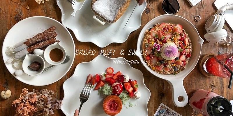 台南中西區 冬日嫣紅草莓療癒上桌,和姐妹們的幸福午茶時光。『BREAD MEAT & SWEET』|藍帶甜點|美式漢堡|