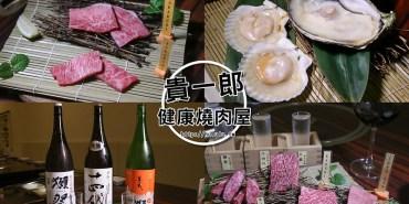 台南美食燒肉貴一郎 成大附近的隱藏版燒肉!!日本5A和牛的油脂舌尖上跳舞。『健康燒肉屋貴一郎。』|台南燒肉推薦|