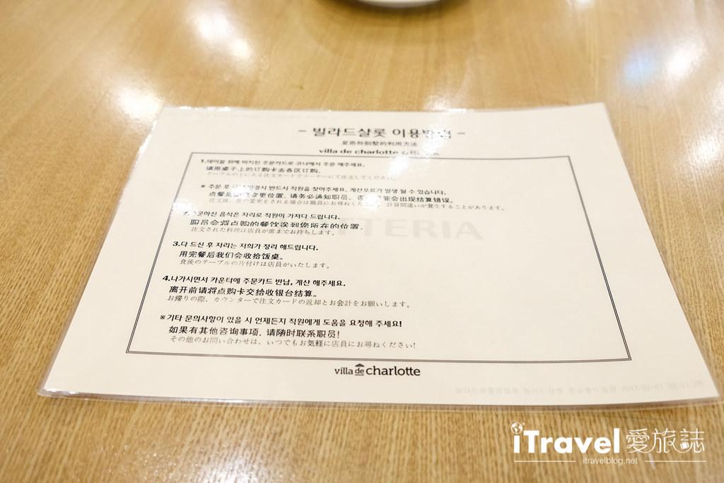首尔美食餐厅 Villa de Charlotte (8)