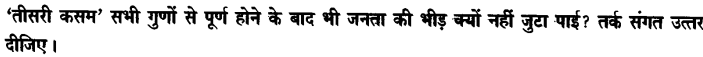 Chapter Wise Important Questions CBSE Class 10 Hindi B - तीसरी कसम के शिल्पकार शैलेंद्र 13