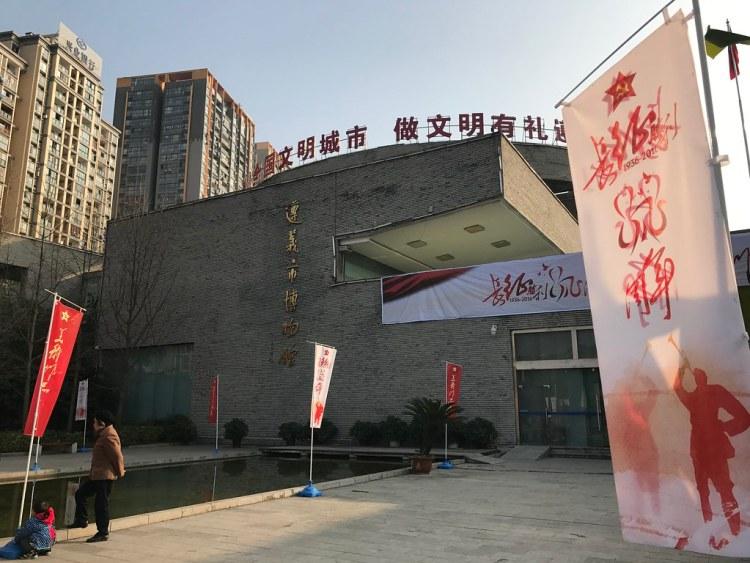 Zunyi Museum