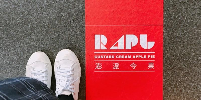 (已停業)台北美食 RAPL澎派令果,來自北海道的144千層蘋果派。真的吃得到青森蘋果粒,海外第一號店進駐信義區