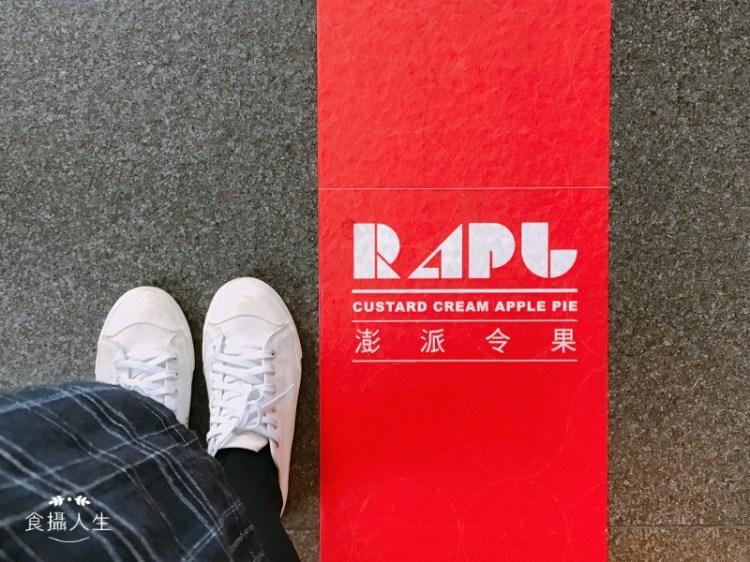 台北美食|RAPL澎派令果,來自北海道的144千層蘋果派。真的吃得到青森蘋果粒,海外第一號店進駐信義區